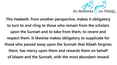 Advice From Shaykh Ubayd On The Occasion Of The Death Of The Allaamah Zayd Al-Madkhalee