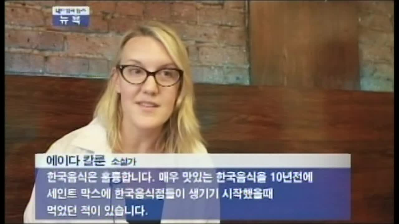 Ada Calhoun Korean News SMP