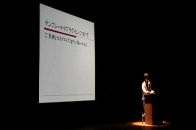 WordCamp Tokyo 2009 &#8211; Kashioka