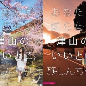 津山市観光ポスター(A1-5連作)【岡山広告賞・印刷部門銅賞】