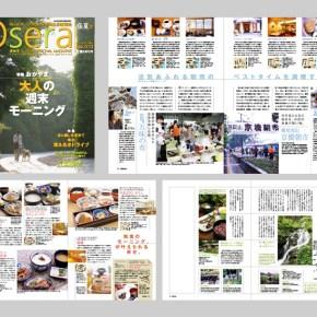 隔月雑誌 オセラ vol.10