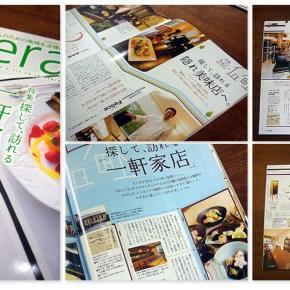 隔月雑誌 オセラ vol.33