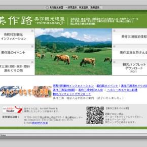 美作観光連盟 web2005