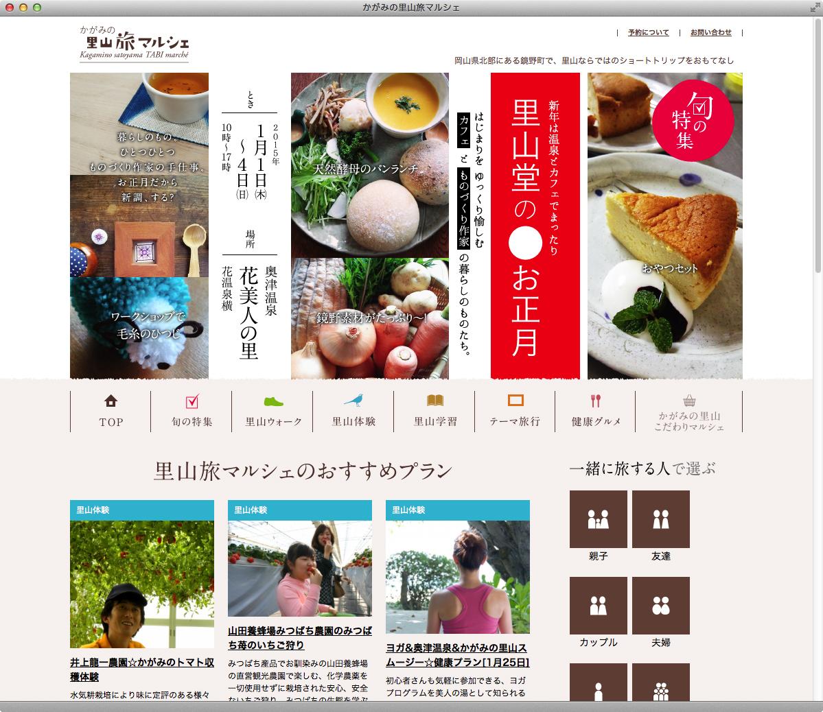 kagamino_tabi-marche_02