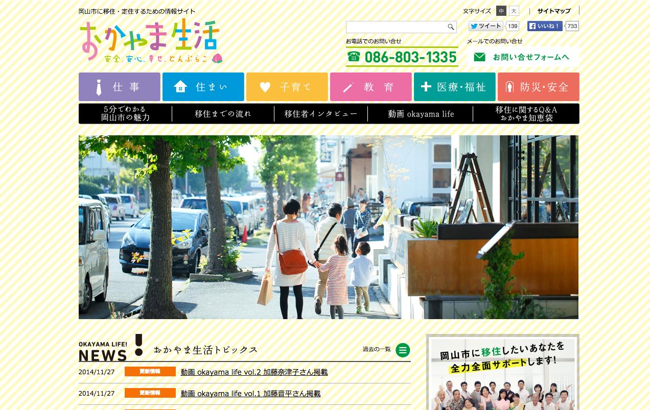 okayama-life_site