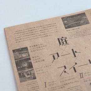 栗林アートプロジェクト:甘庭(あまにわ)
