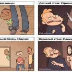 Вот как отличаются детские страхи от взрослых.