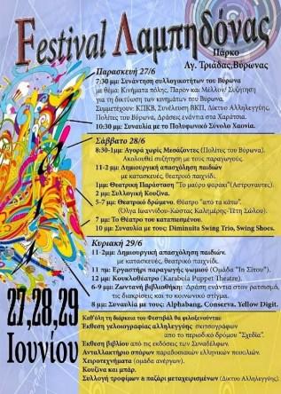 festival-lampidonas