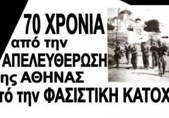 70xronia-ekdilwsi