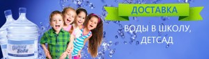 Banner_water_to_children