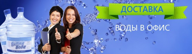 Banner_water_to_office
