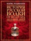 Борис Родионов - История русской водки_от полугара до наших дней