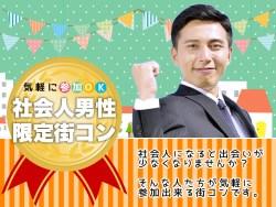 社会人男性限定街コン〜歳の差ver〜