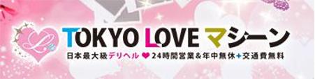 TOKYO LOVE マシーンレズ鑑賞4