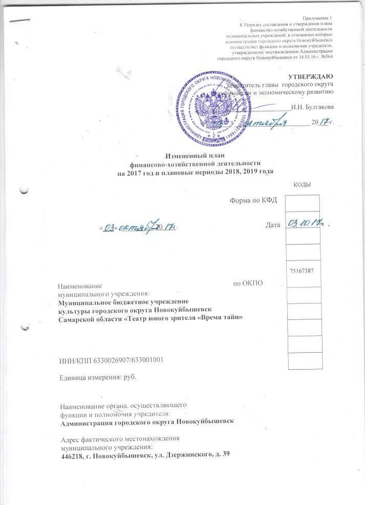 ФХД от 03.10.2017г