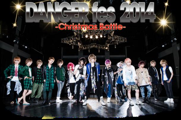 <Source:「DANGER fes 2014 - Christmas Battle -」 特設頁>