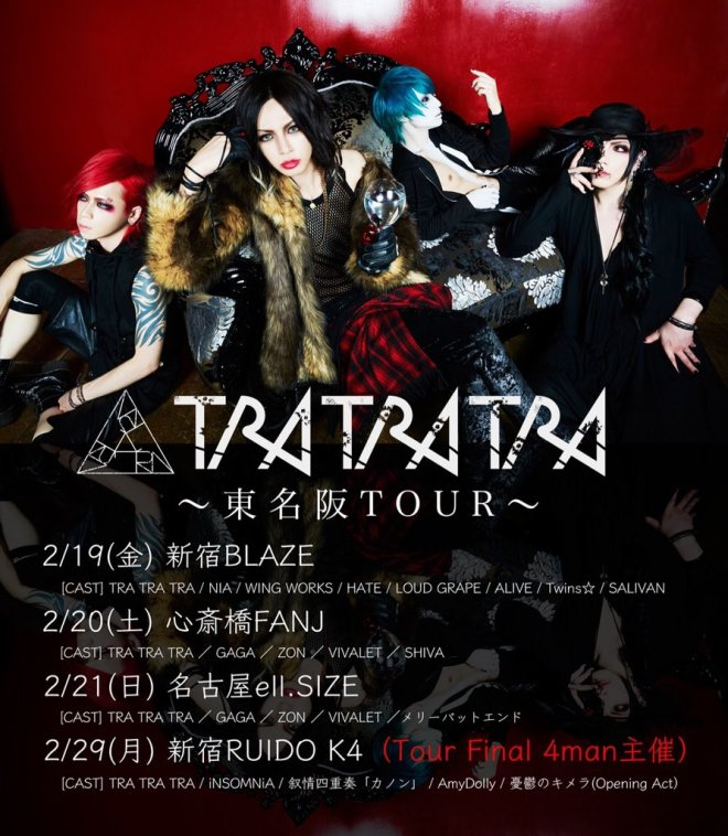 <Source:TRA TRA TRA Official Twitter>