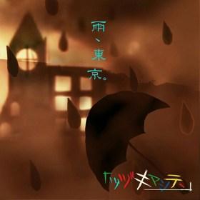 <Source:ツヅキマシテ、 Official Website>