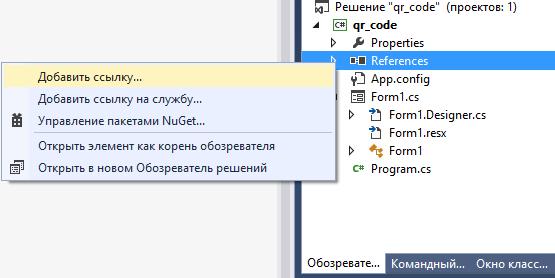 QR-код на С#: генерируем, распознаём, сохраняем, загружаем - vscode.ru