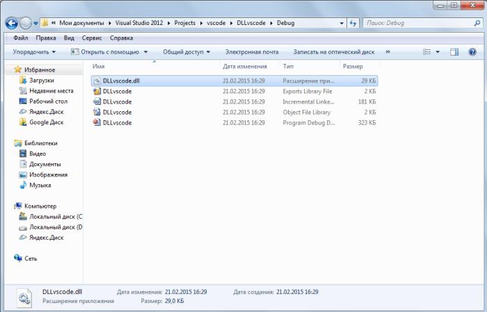 DLL-файл - vscode.ru