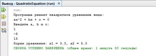 Решение квадратного уравнения на Java