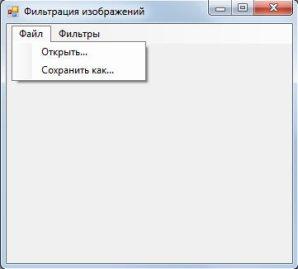 Интерфейс программы для фильтрации изображений 1 - vscode.ru