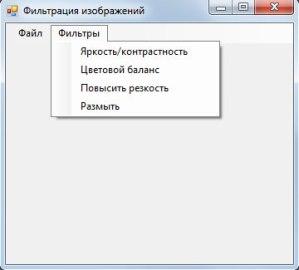 Интерфейс программы для фильтрации изображений 2 - vscode.ru