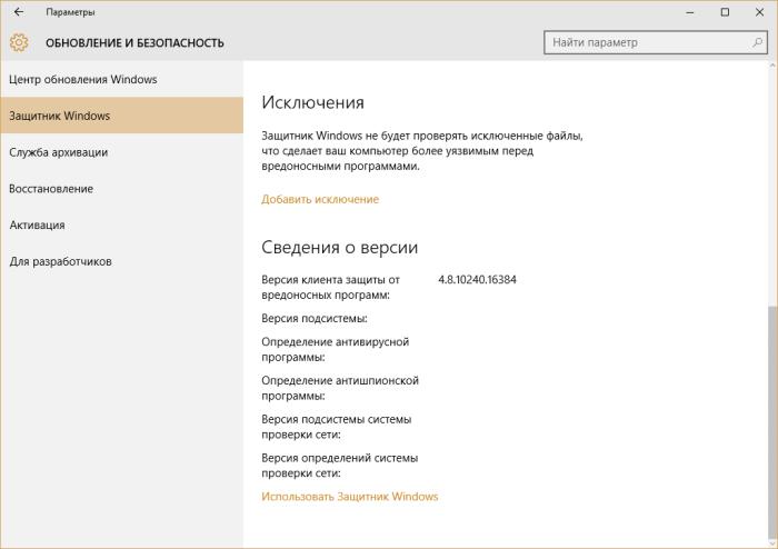 Защитник Windows 10. Исключения