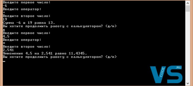 Калькулятор C# в консоли