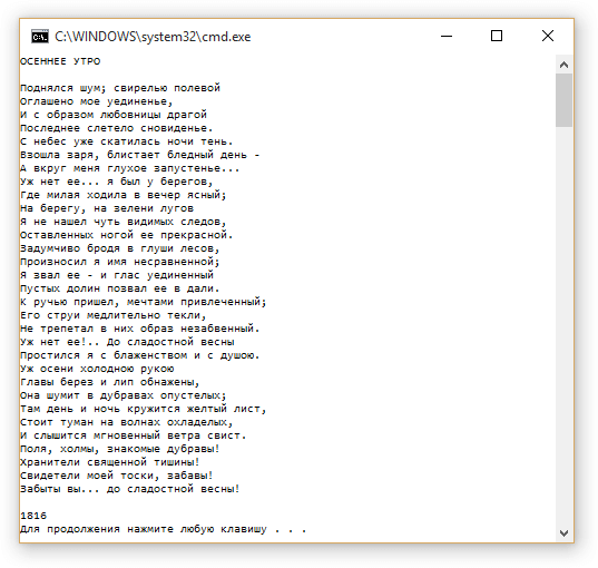 Программа, которая выводит на экран содержимое файла