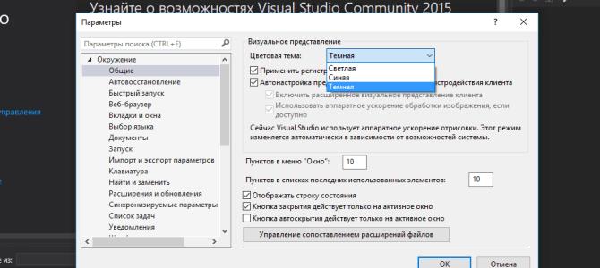 Поменять тему в Visual Studio