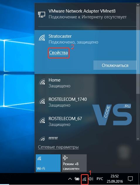 Лимитное подключение в Windows 10