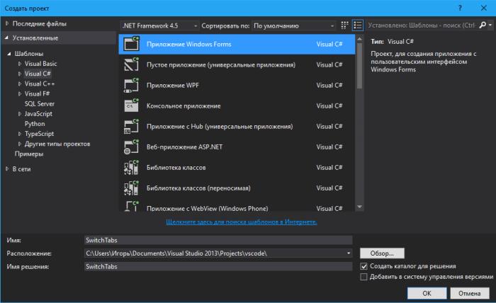 Создание проекта Windows Forms в Visual Studio