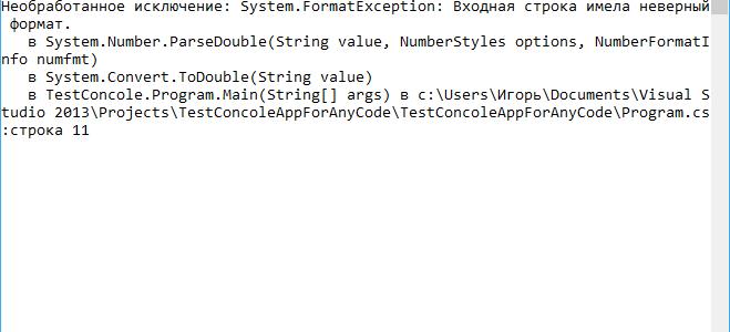 Точка вместо запятой в дробном числе C#