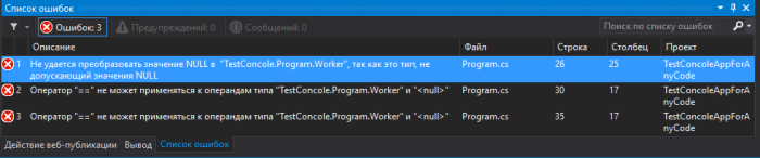 Ошибка при попытке присвоить struct значение null