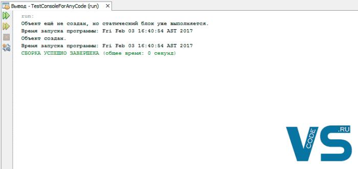 Статический блок в Java