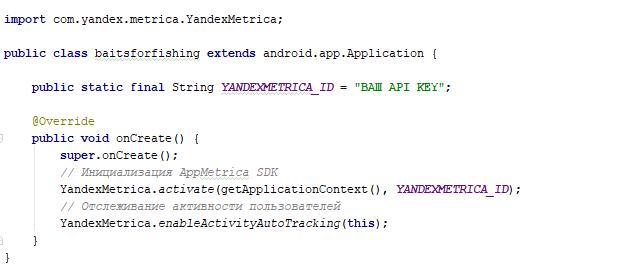 Добавление AppMetrica в Android-приложение