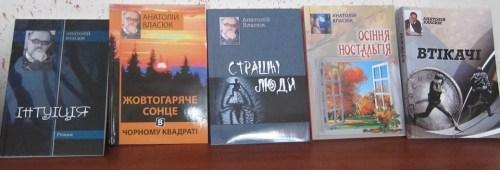 Анатолій Власюк (Книжки)