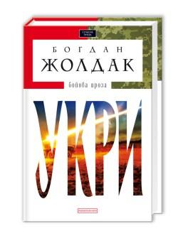 ZHOLDAK-1