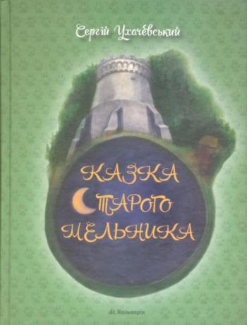 Ukhachevski