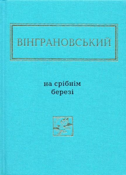 """Книги вибраних творів Миколи Вінграновського, що вийшла в """"А-БА-БА-ГА-ЛА-МА-ЗІ"""" у 2013 році."""