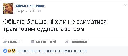 sanchenko2