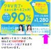 池田エライザさんCMのミュゼプラチナム。100円両ワキ脱毛の経過口コミ。