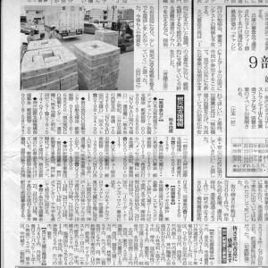 160419_神戸新聞