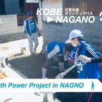 nagano_cob