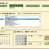 yayoi-kantan2[1]
