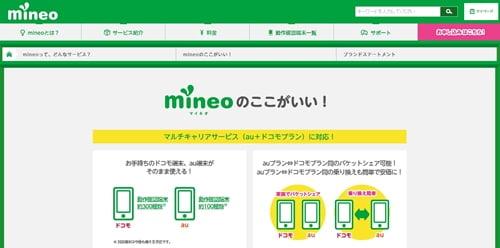 格安SIM au回線のMVNOランキングmineo