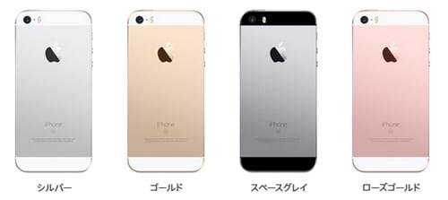 iPhone SEの人気色