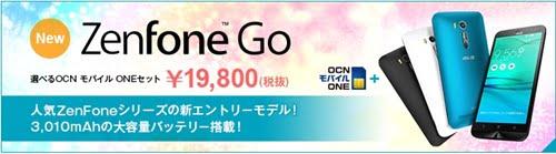 格安SIM ZenFone Go端末セットがあるMVNO OCNモバイルONE