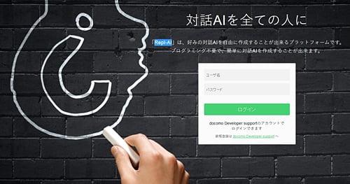 Repl-AI公式サイト画像